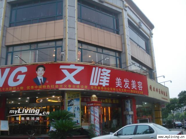 上海文峰美容美发有限公司图片